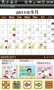 Cute Diary Free
